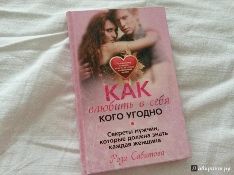Как влюбить в себя мужчину книга
