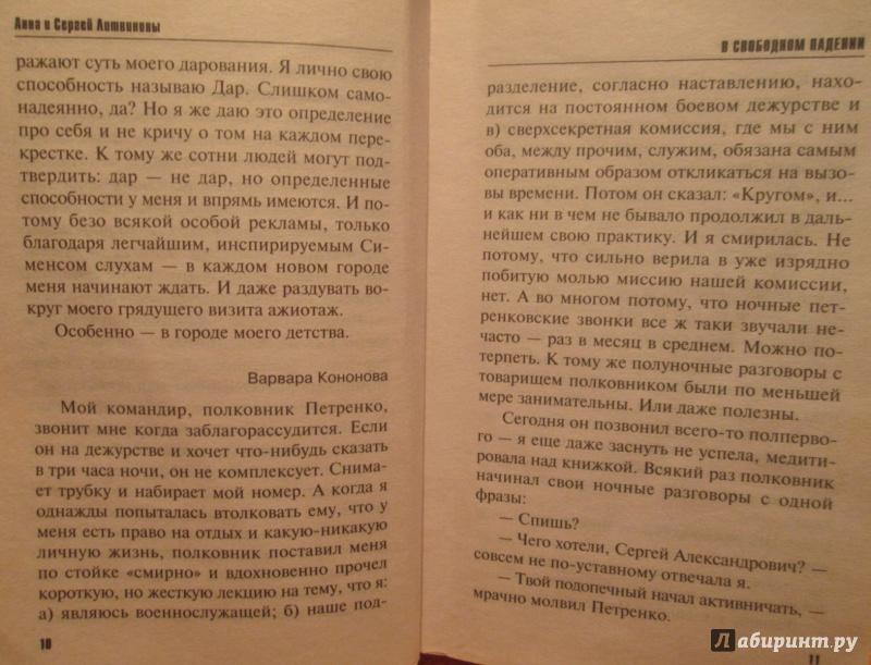 Иллюстрация 1 из 7 для В свободном падении - Литвинова, Литвинов | Лабиринт - книги. Источник: NiNon