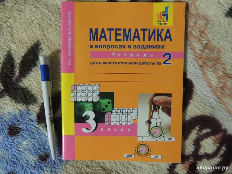 Математика В Вопросах Заданиях 3 Класс Решебник