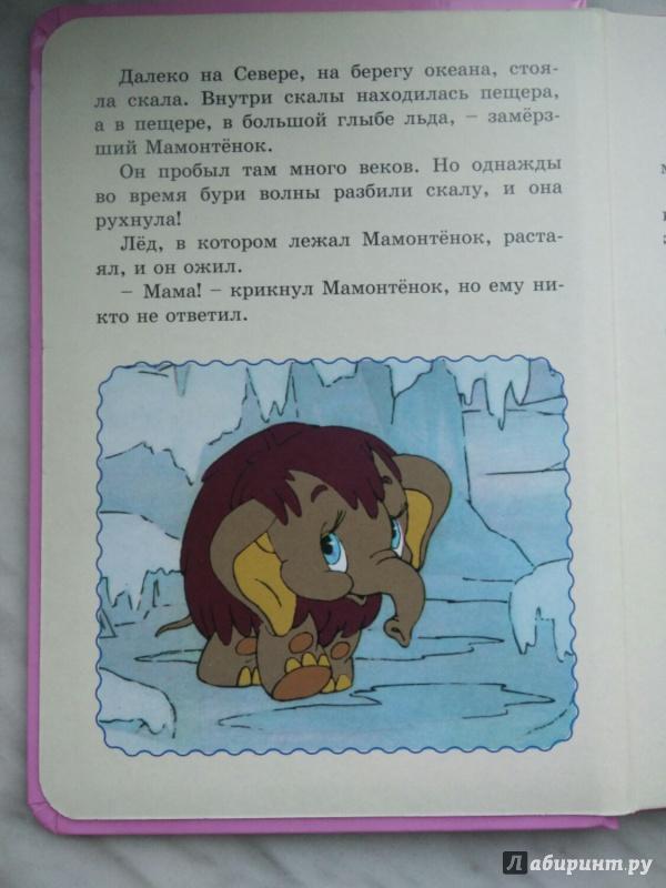 Иллюстрация 1 из 2 для Для мальчиков и девочек. Мама для мамонтенка - Дина Непомнящая | Лабиринт - книги. Источник: Лабиринт