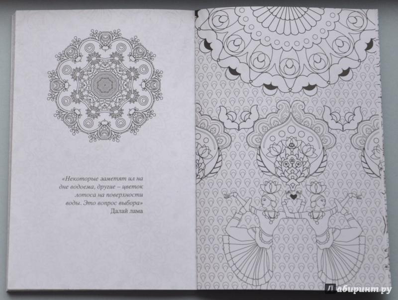 Иллюстрация 35 из 39 для Медитативные мандалы. Мини ...