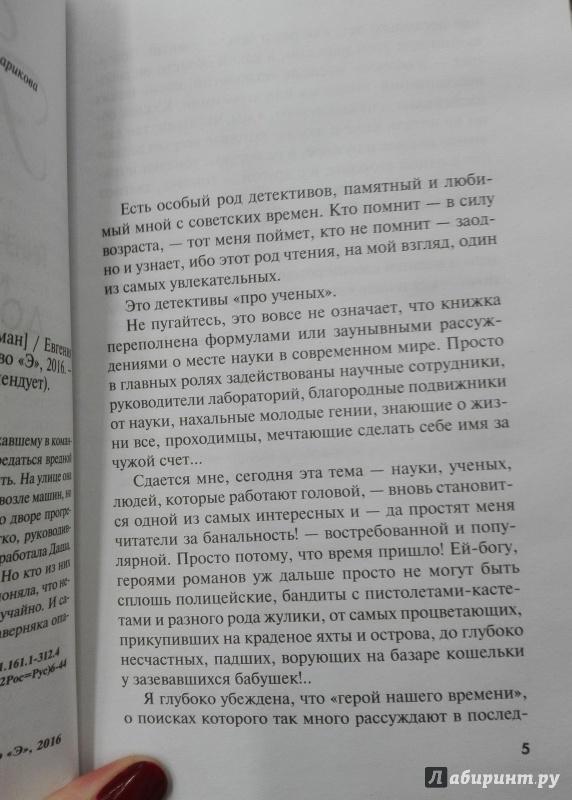 Иллюстрация 19 из 32 для До последнего вздоха - Евгения Горская | Лабиринт - книги. Источник: Сафиулина  Юлия
