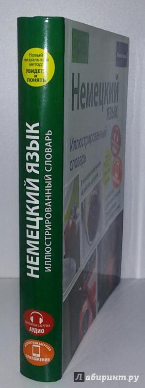 Частотный словарь немецкого языка