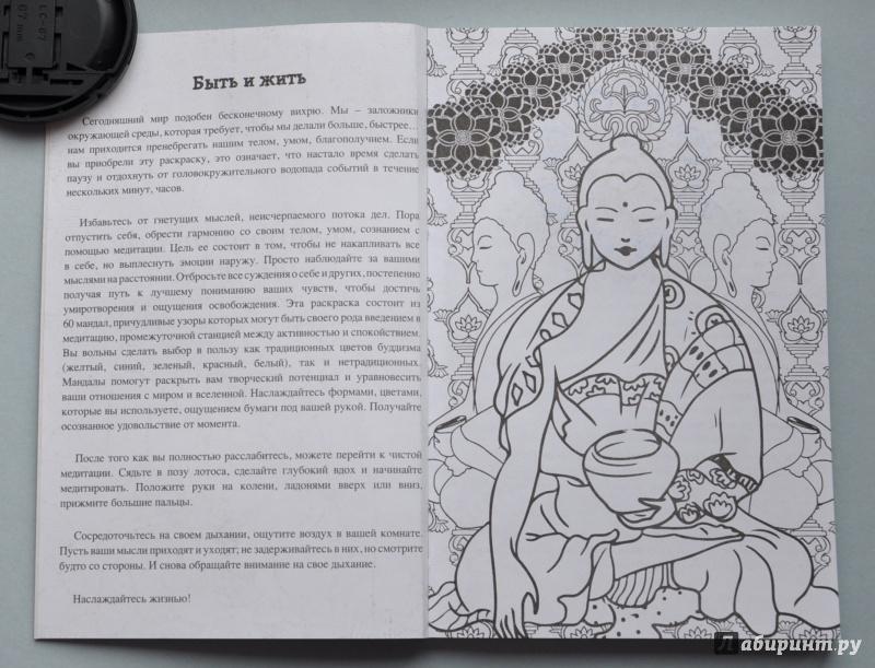 Иллюстрация 24 из 39 для Медитативные мандалы. Мини ...