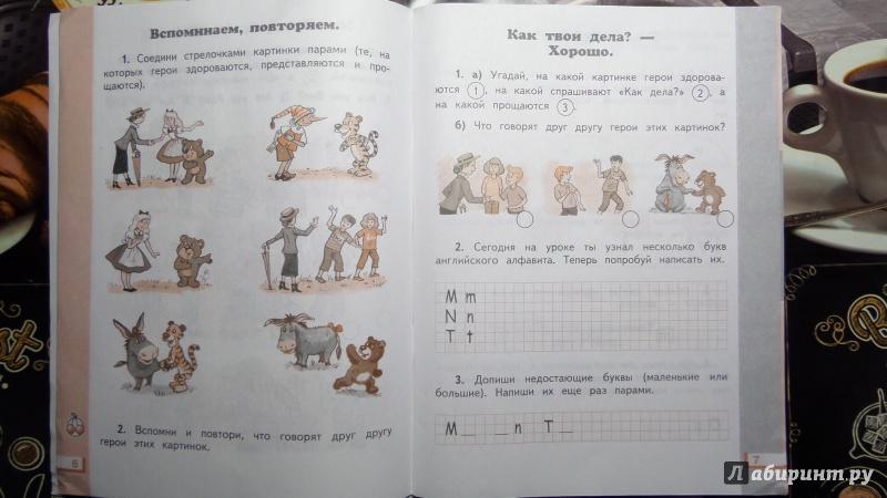 гдз по английскому языку 3 класс горячева ларькина насоновская ответы