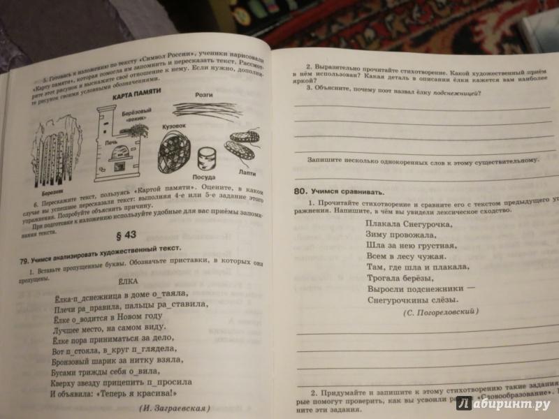 Гдз 5 Класс Учимся Читать Слушать Говорить Писать Ответы