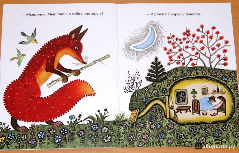 Иллюстрация 61 из 139 для Лис и мышонок - Виталий Бианки   Лабиринт - книги. Источник: Tatiana_Ru