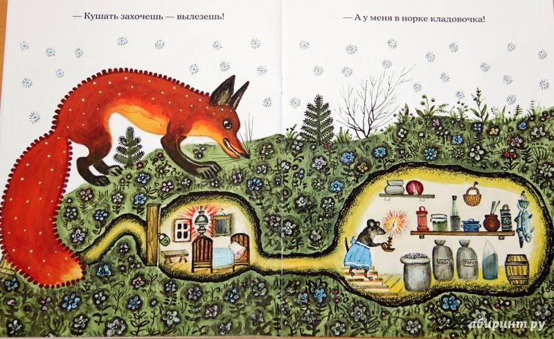 Иллюстрация 62 из 139 для Лис и мышонок - Виталий Бианки | Лабиринт - книги. Источник: Tatiana_Ru