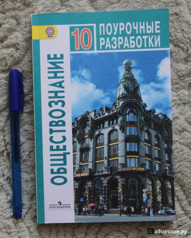 Обществознание 11 класс боголюбов аверьянов городецкая