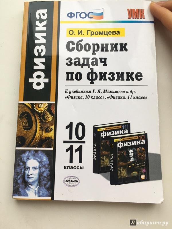 Громцева сборник задач по физике 10-11 гдз скачать
