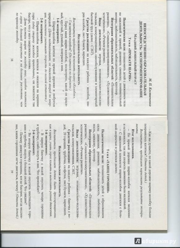 Иллюстрация 1 из 5 для Деятельность дошкольников в детской экспериментальной лаборатории. Программа. ФГОС ДО - Камалова, Костюченко | Лабиринт - книги. Источник: Захарова  Людмила