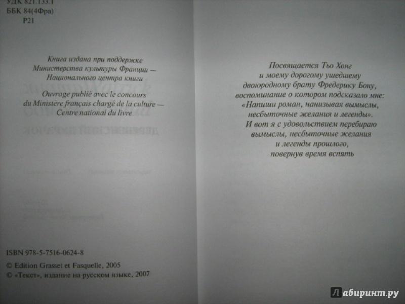 Иллюстрация 1 из 7 для Деревенский дурачок: Роман - Патрик Рамбо   Лабиринт - книги. Источник: Finese