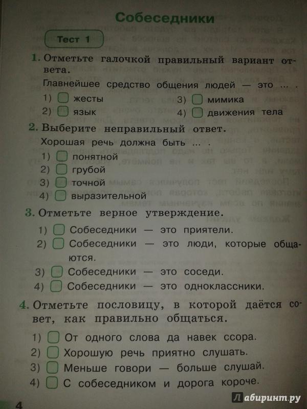 Мониторинг тест по русскому языку 2 класс фгос