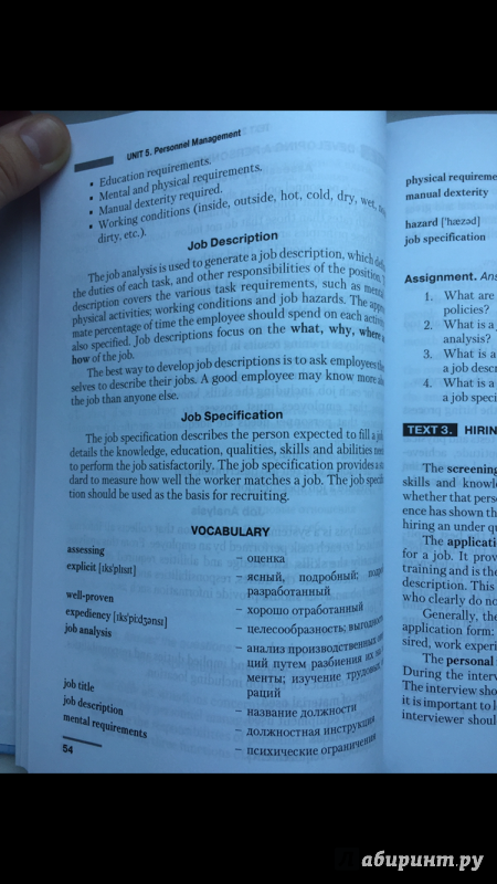 английский для менеджеров агабекян решебник