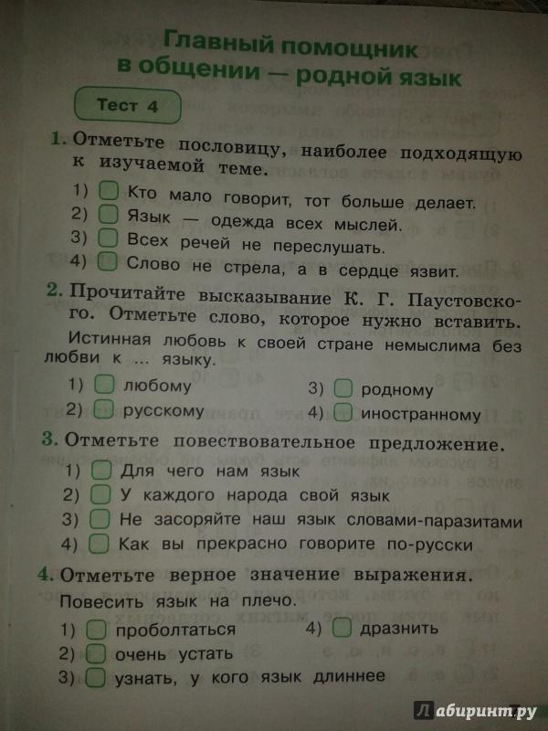 класс гдз 2 по ответы языку михайлова русскому тесты