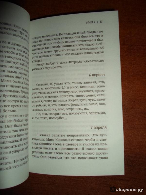синтетических волокон цветы для элджернона сколько страниц в книге тереть
