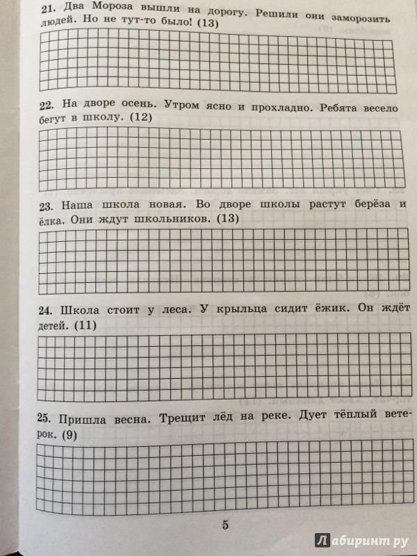 Иллюстрация 5 из 11 для Тренировочные примеры. Русский язык. 1 класс. Контрольное списывание. ФГОС - Марта Кузнецова   Лабиринт - книги. Источник: Фирсова  Наталья