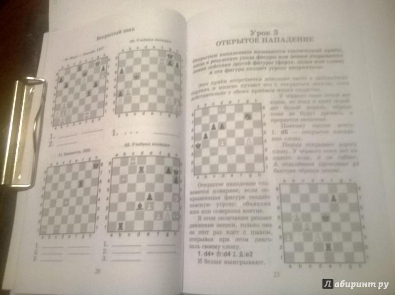 костров всеволод шахматный решебник комбинации решение