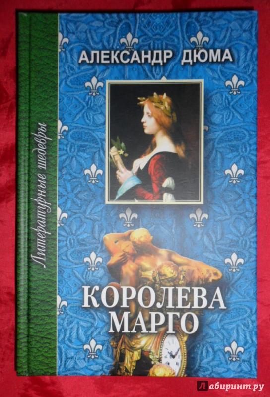 оформления производства королева марго имена из книги вопросов