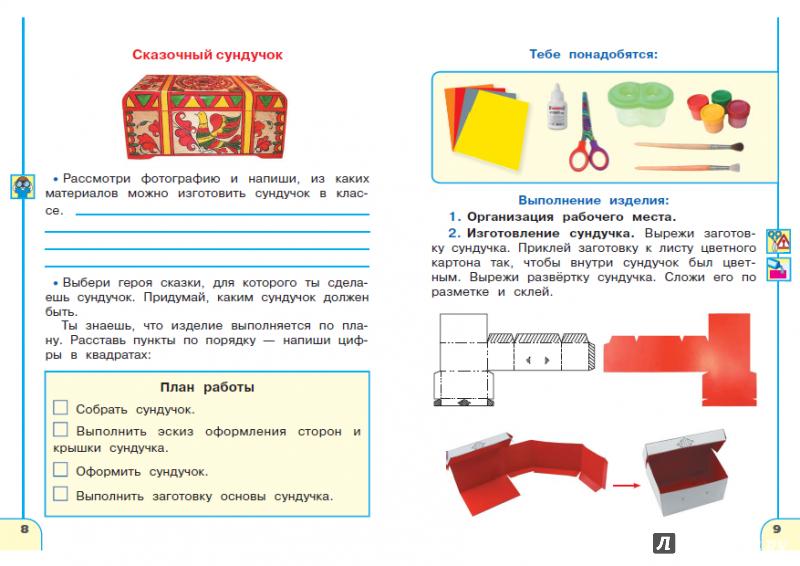 Иллюстрация 1 из 6 для Технология. 2 класс. Тетрадь проектов. ФГОС - Роговцева, Анащенкова, Шипилова | Лабиринт - книги. Источник: Mary