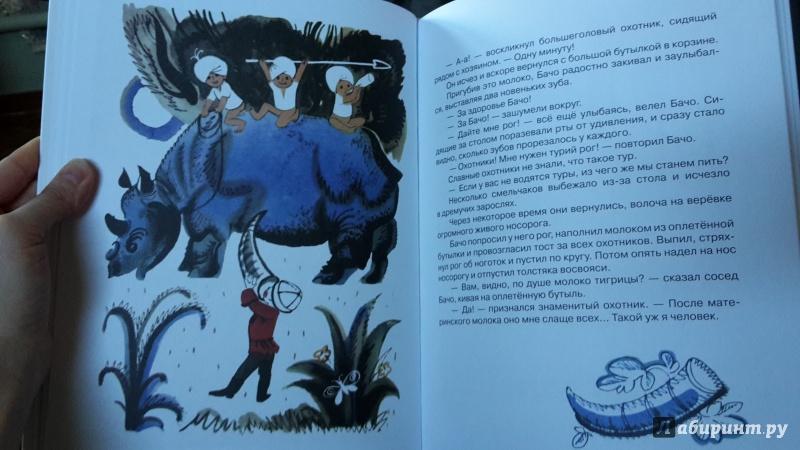 Иллюстрация 51 из 68 для Про малыша-охотника Бачо - Отиа Иоселиани | Лабиринт - книги. Источник: Захарова Анна