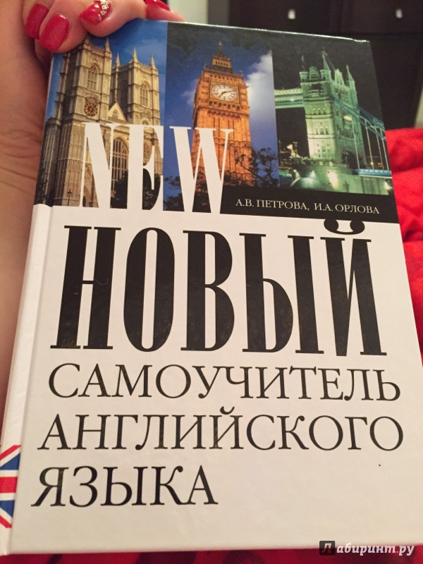 Петрова решебник по английскому