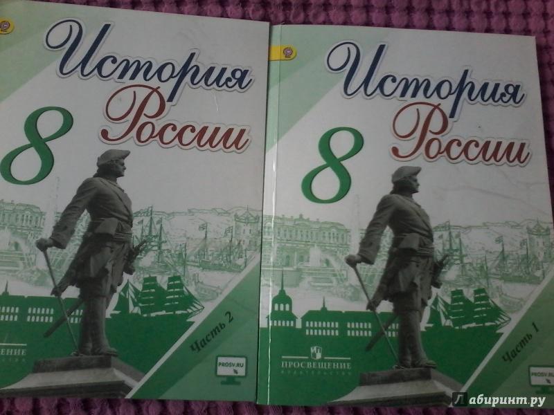 гдз 8 класс история россии арсентьев