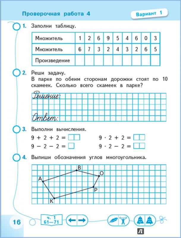 гдз 1 класс математика проверочные работы бука 1 класс