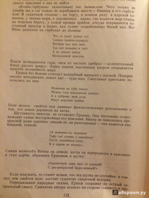 Иллюстрация 71 из 99 для Конек-Горбунок - Петр Ершов   Лабиринт - книги. Источник: Наталья Л.
