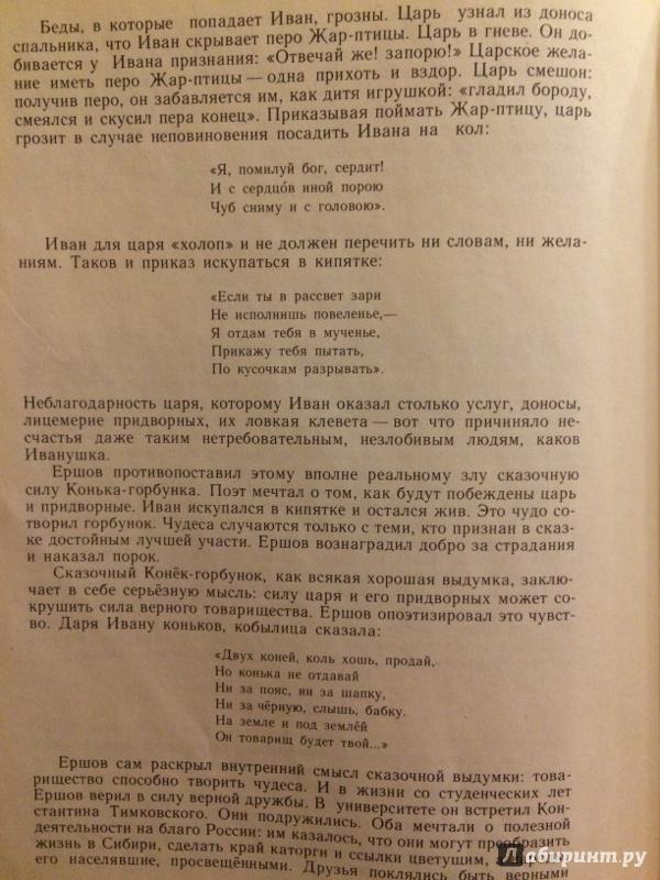 Иллюстрация 73 из 99 для Конек-Горбунок - Петр Ершов   Лабиринт - книги. Источник: Наталья Л.