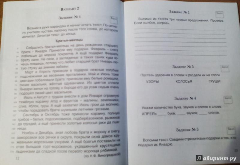 Комплексные диагностические работы класс Рабочая тетрадь  все