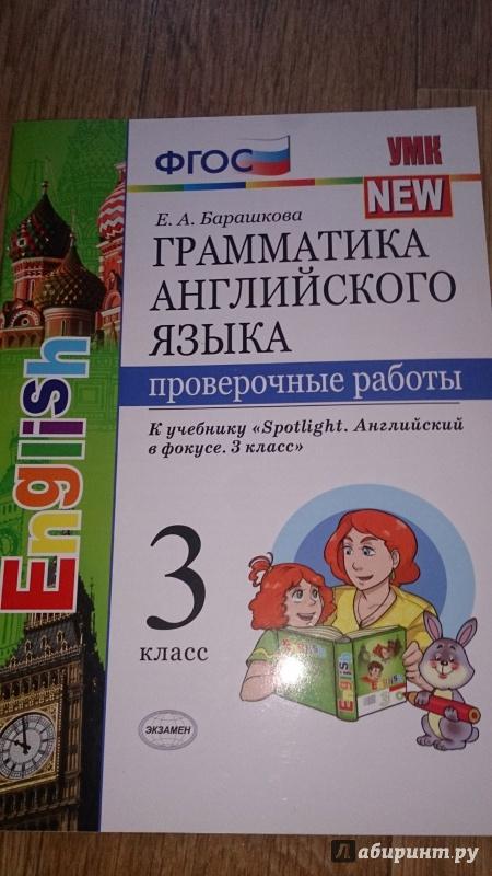 Математика 3 класс учебники решебники контрольные