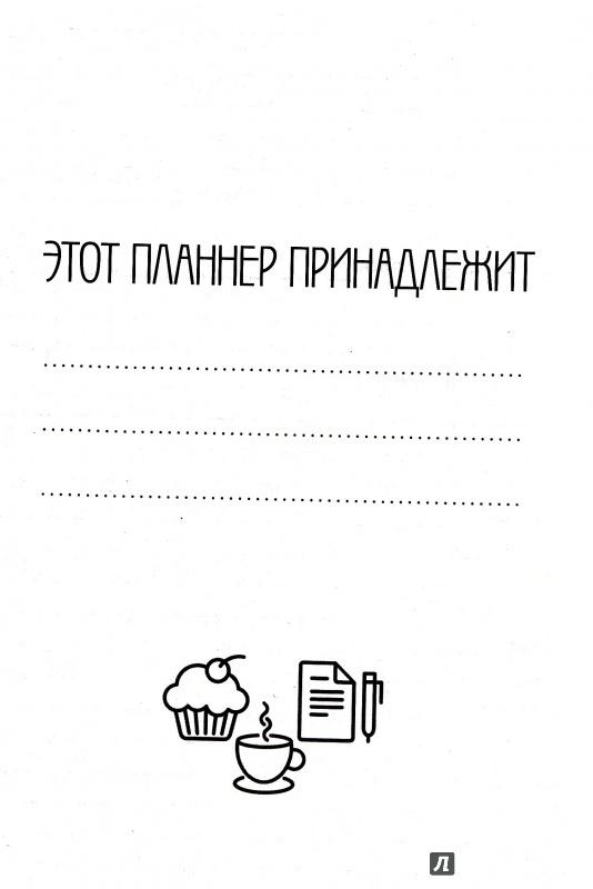 Иллюстрация 25 из 36 для Флай-планнер. Управляй своим временем - Светлана Гончарова | Лабиринт - канцтовы. Источник: Наталья