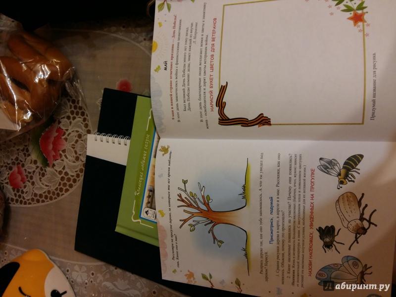 Иллюстрация 3 из 3 для Экологический дневник дошкольника (средний дошкольный возраст 4-5 лет). Весна. ФГОС - Н. Никонова   Лабиринт - книги. Источник: Кожевникова  Оксана