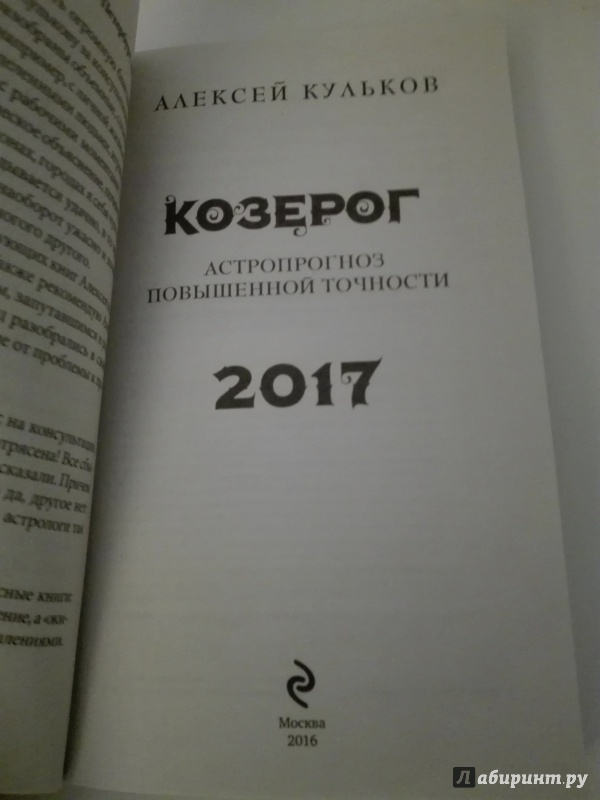 Исторически сложилось, что транзит сатурна в козероге не самое легкое время для россии и других стран: в г произошел самый острый и продолжительный экономический кризис в сша, период великой депрессии.