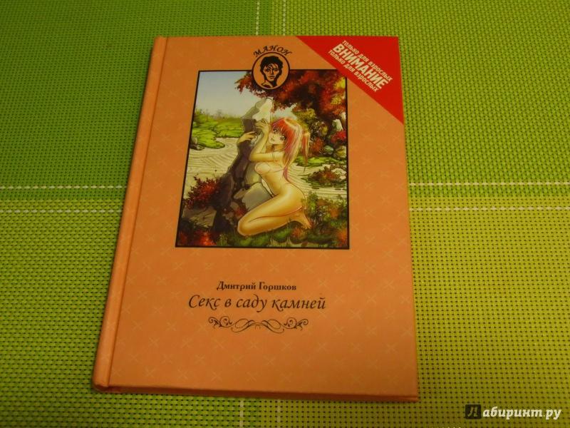 Скачать книги fb2 секс в саду камней