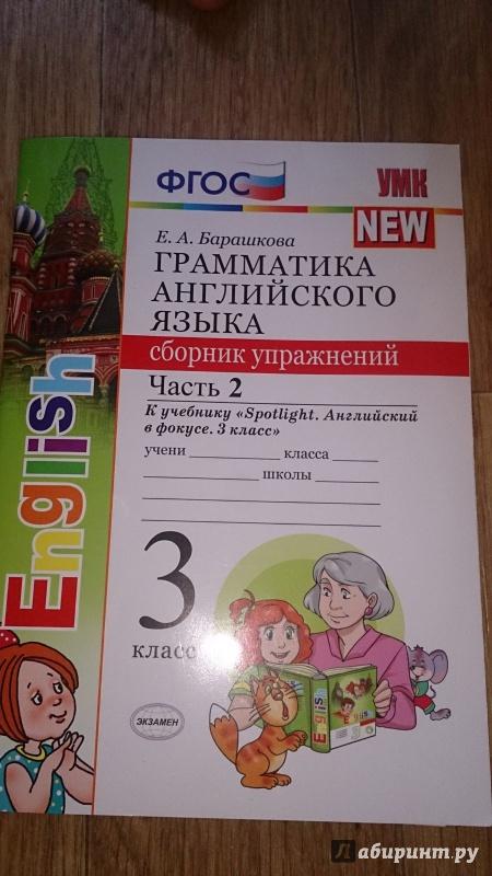 барашкова 1 класс языка грамматика часть 6 английского гдз