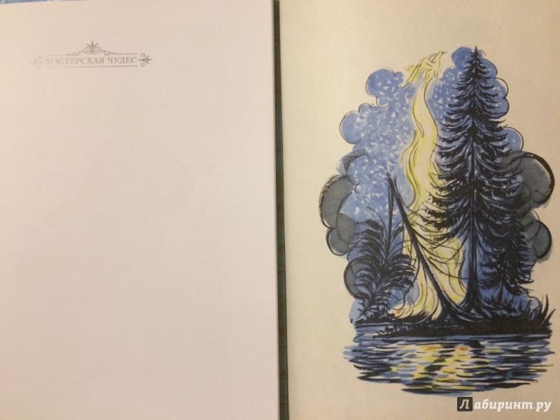 Иллюстрация 79 из 99 для Конек-Горбунок - Петр Ершов | Лабиринт - книги. Источник: Наталья Л.
