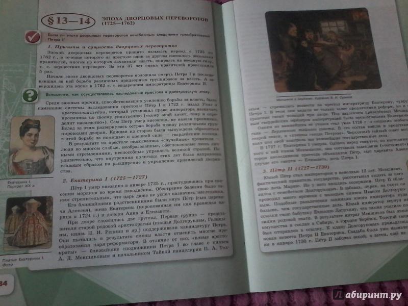 2 истории часть класс решебник по арсентьев данилов 7