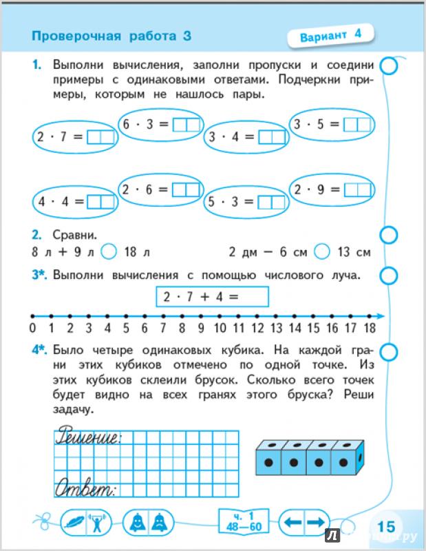 Класс 3 решебник ответы по математике контрольные работы