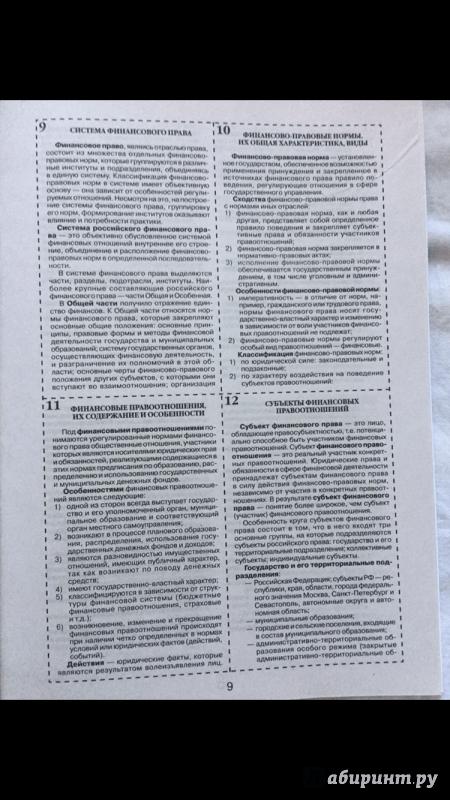 2019 шпаргалки праву рб по экологическому