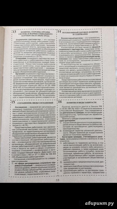 Конспект Лекций И Шпаргалки По Промышленному И Гражданскому Строительству