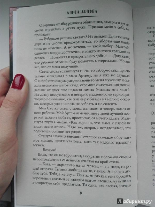 пополному тарифу алисв ардова мое проклятие книга 1 всей России