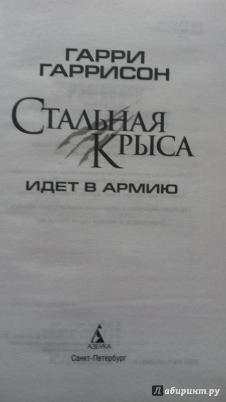 СТАЛЬНАЯ КРЫСА ИДЕТ В АРМИЮ ФБ2 СКАЧАТЬ БЕСПЛАТНО
