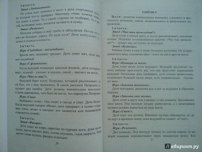 ВЕПРИЦКАЯ Ю.Е РАЗВИТИЕ ВНИМАНИЯ И ЭМОЦИОНАЛЬНО-ВОЛЕВОЙ СФЕРЫ ДЕТЕЙ 4-6 ЛЕТ СКАЧАТЬ БЕСПЛАТНО