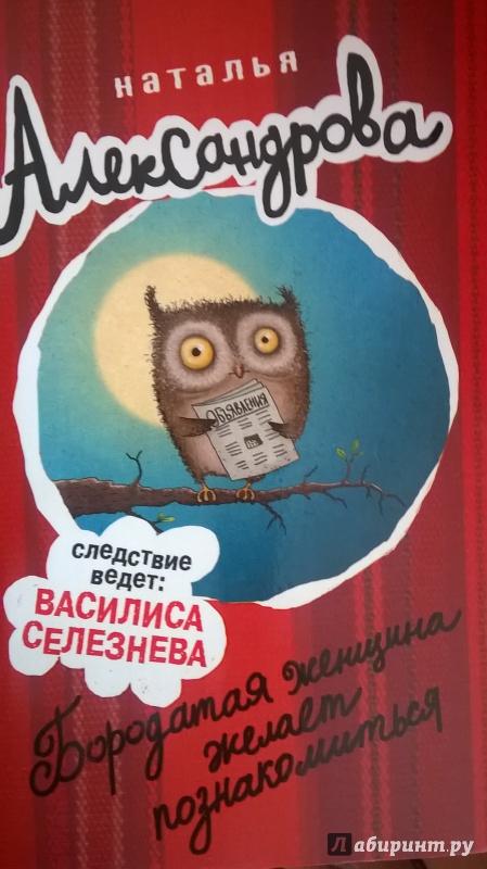 Иллюстрация 1 из 4 для Бородатая женщина желает познакомиться - Наталья Александрова | Лабиринт - книги. Источник: Марина