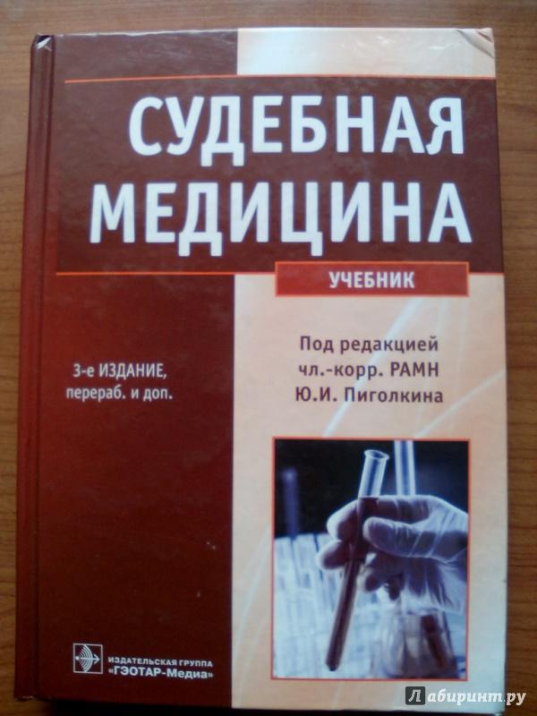 Судебная медицина книги скачать