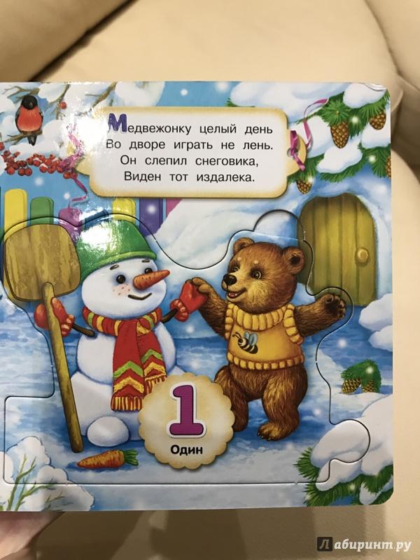 Иллюстрация 18 из 24 для Собирай-ка! Новогодние забавы - Елена Кмит   Лабиринт - книги. Источник: Роса