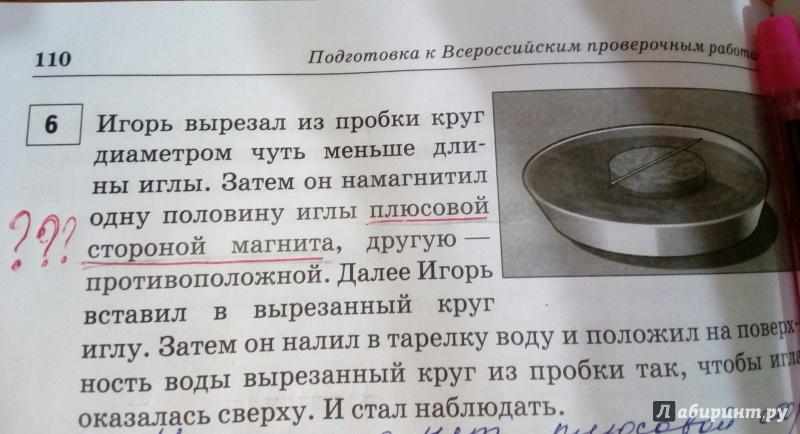 Ольховский решебник