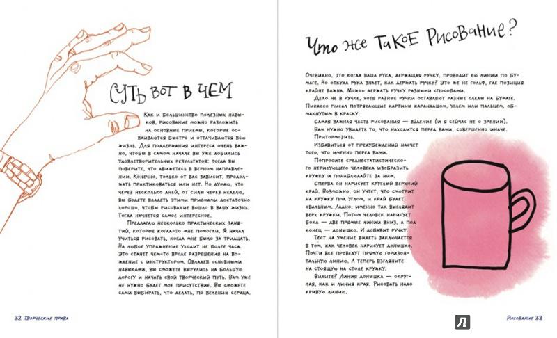 летнего времени креативная компания книга читать онлайн общепринятая сегодняшний день